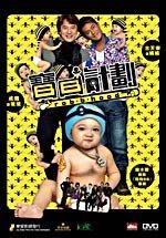 Bo bui gai wak / ��� �� ��� (2006)