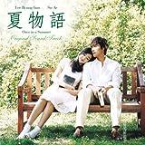 夏物語 Once in a Summer(DVD付)
