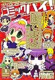 コミックハイ ! 2007年 1/22号 [雑誌]