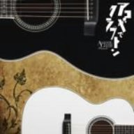 ACOUSTIC GUITAR MAGAZINE Presents アコギでクラプトン