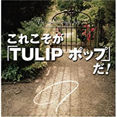 これこそが「TULIP ポップ」だ!The Complete Single Box