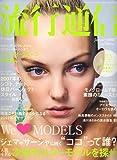 Ryuko Tsushin (流行通信) 2007年 01月号 [雑誌]