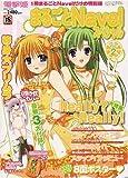 まるごとNavel (ネーブル) スペシャル 2007年 02月号 [雑誌]