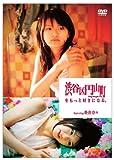 渋谷区円山町をもっと好きになる。~RED~ featuring 榮倉奈々