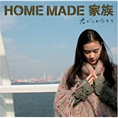 ★【PV動画】初のラブソングを要チェック!!HOME MADE 家族