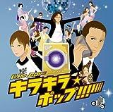 映画「バブルへGO!!~タイムマシンはドラム式」presents:バブルへGO!!~キラキラ☆ポップ!!