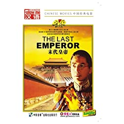 The Last Emperor