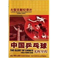 The Glory of China's Table Tennis Game (1-3)