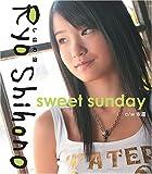 しほの涼 sweet sunday ジャケット写真