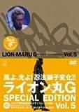 ライオン丸G vol.5 (特装版)