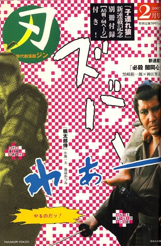 時代劇漫画 刃 (ジン) 2007年 02月号 [雑誌]