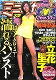 ミニスカ大図鑑 2007年 02月号 [雑誌]