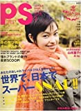 PS (ピーエス) 2007年 02月号 [雑誌]