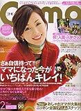 Como (コモ) 2007年 02月号 [雑誌]