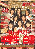 Hana*chu (ハナチュー) 2007年 02月号 [雑誌]