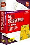 角川類語新辞典 for ATOK(NW2)