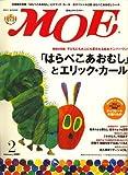 MOE (モエ) 2007年 02月号 [雑誌]