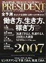 PRESIDENT (プレジデント) 2007年 1/29号 [雑誌]