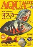 AQUA LIFE (アクアライフ) 2007年 02月号 [雑誌]