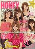 HONEY girl (ハニーガール) 2007年 03月号 [雑誌]