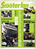 Scooter fan (スクーターファン) 2007年 02月号 [雑誌]