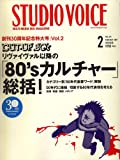 STUDIO VOICE (スタジオ・ボイス) 2007年 02月号 [雑誌]