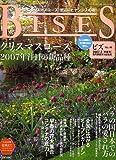 BISES (ビズ) 2007年 02月号 [雑誌]