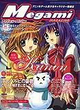 Megami MAGAZINE (メガミマガジン) 2007年 02月号 [雑誌]