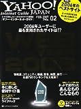 YAHOO ! Internet Guide (ヤフー・インターネット・ガイド) 2007年 02月号 [雑誌]
