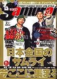 Samurai magazine (サムライ マガジン) 2007年 02月号 [雑誌]