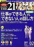 THE 21 (ざ・にじゅういち) 2007年 02月号 [雑誌]