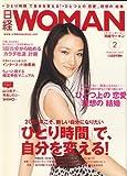日経 WOMAN (ウーマン) 2007年 02月号 [雑誌]