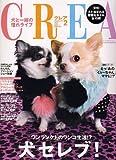 CREA (クレア) 2007年 02月号 [雑誌]