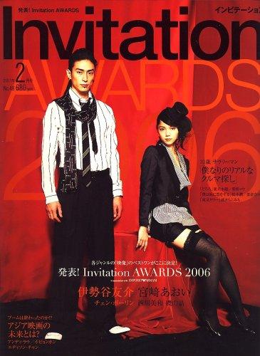 Invitation (インビテーション) 2007年 02月号 [雑誌]