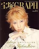 宝塚GRAPH (グラフ) 2007年 02月号 [雑誌]