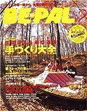 BE-PAL (ビーパル) 2007年 02月号 [雑誌]