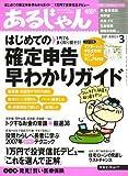 あるじゃん 2007年 03月号 [雑誌]