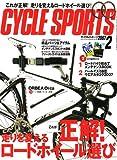 CYCLE SPORTS (サイクルスポーツ) 2007年 02月号 [雑誌]