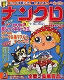 ナンクロ 2007年 03月号 [雑誌]