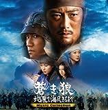 蒼き狼 地果て海尽きるまで Music Collection(DVD付)