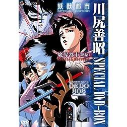 Kawajiri Yoshiaki Special DVD-Box