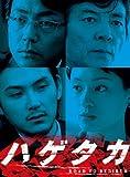 「その男、悪魔か救世主か」NHKドラマ 『ハゲタカ』
