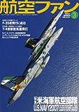 航空ファン 2007年 03月号 [雑誌]
