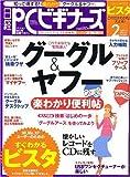 日経 PC (ピーシー) ビギナーズ 2007年 02月号 [雑誌]