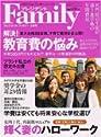 プレジデント Family (ファミリー) 2007年 03月号 [雑誌]