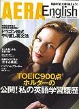 AERA English (アエラ・イングリッシュ) 2007年 03月号 [雑誌]