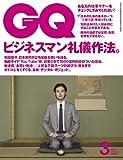 GQ JAPAN 2007年 03月号 [雑誌]