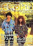 CHOKi CHOKi (チョキチョキ) 2007年 03月号 [雑誌]