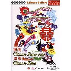 Chinese Paper-cuts & Chinese Kites