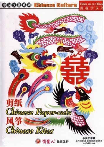 Chinese Paper-cuts & Chinese Kites